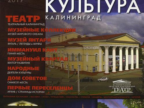 Культура Калининград альманах