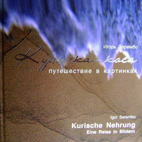 Куршская коса, Зарембо и,, 180с, 2011