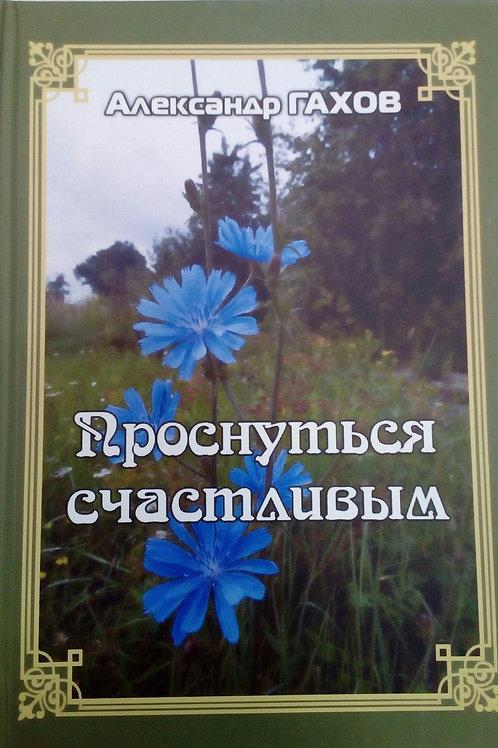 «Проснуться счастливым» Александр Гахов