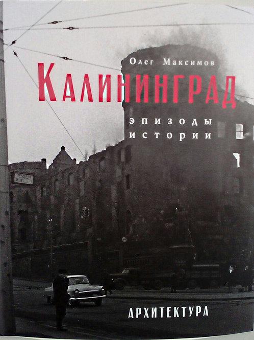 «Калининград. Эпизоды истории», Олег Максимов