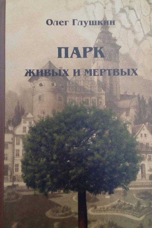 «Парк живых и мёртвых» Олег Глушкин
