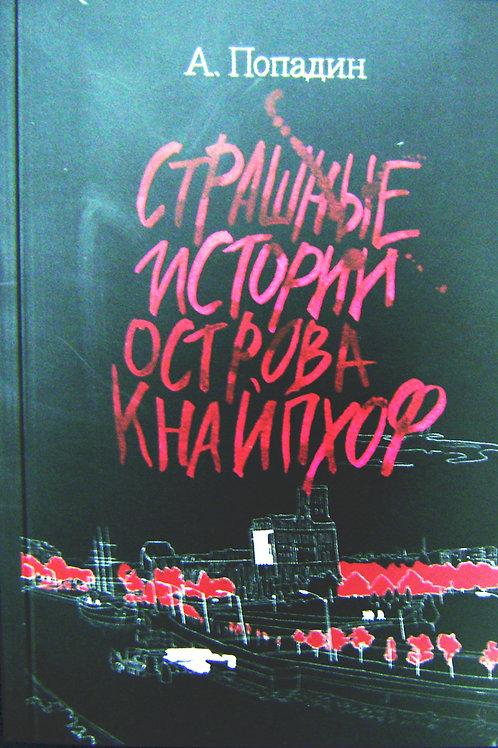 Страшные истории острова Кнайпхоф, Попадин А, 48с, 2016