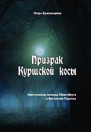 Красн. Призрак к-косы УТВЕРЖД_Page_1.jpg