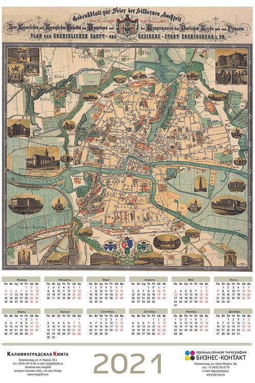 Карта-календарь 2021 Кёнигсберг 1853