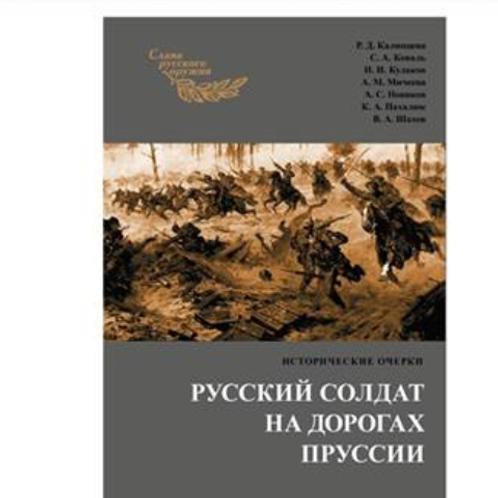 «Русский солдат на дорогах Пруссии»,  В.А. Шахов, С.А. Коваль