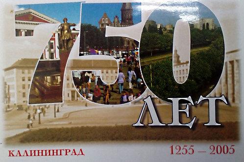 750 лет Калининград