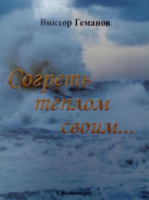 «Согреть теплом своим» Виктор Геманов