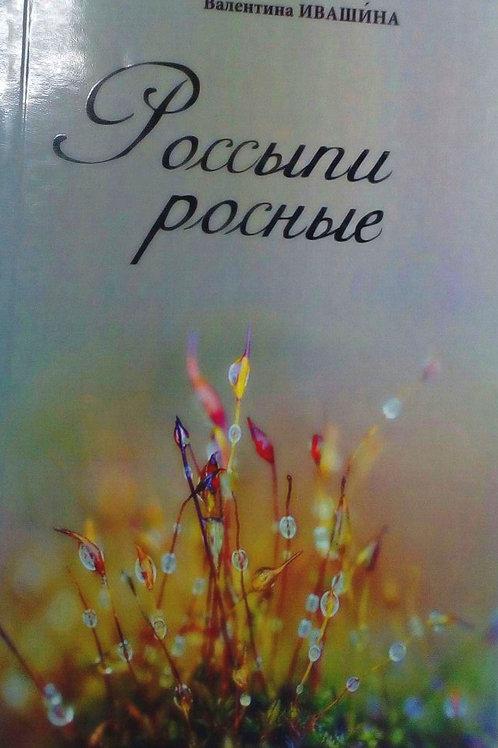 «Россыпи росные» Валентина Ивашина