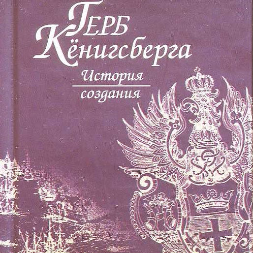 Григорий Лерман Герб Кёнигсберга