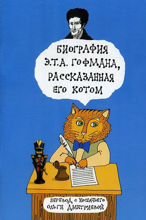 Дмитриева Ольга Биография Э.Т.А. Гофмана, рассказанная его котом