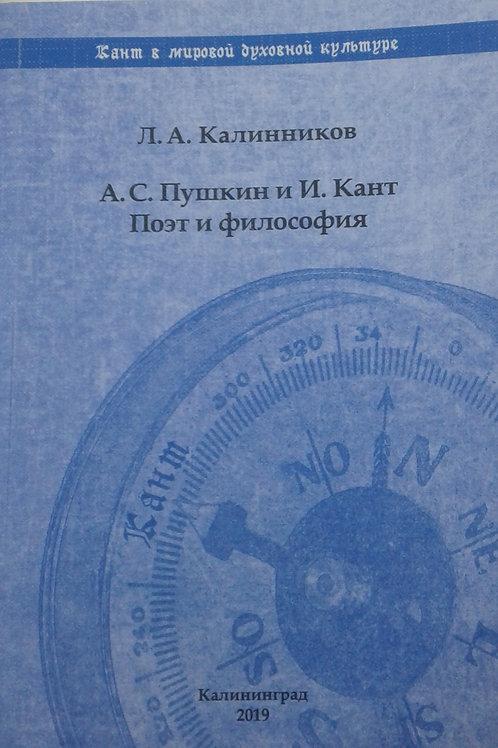 Л. А. Калинников «А.С. Пушкин и И. Кант»