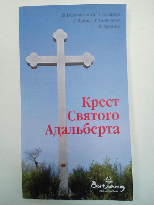 Крест Святого Адальберта, В. Болучевский, В. Кулаков, Э. Лависс,  2016, 154 стр,