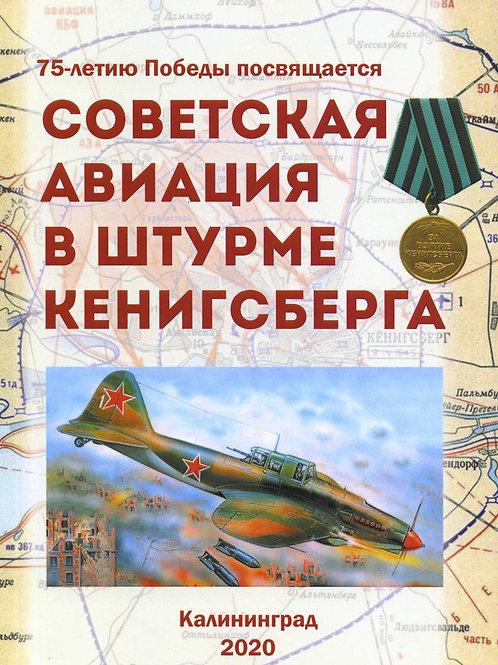 Сергей Мыларщиков Советская авиация в штурме Кенигсберга