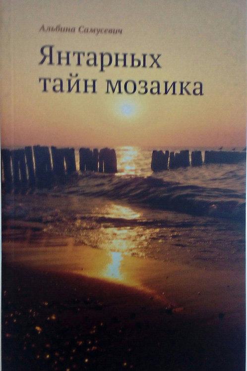 «Янтарных тайн мозаика» Альбина Самусевич