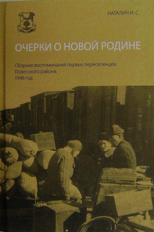 «Очерки о новой Родине», Наталич И.С.