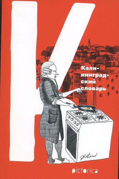 Калининградский словарь