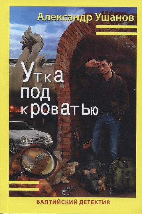 Александр Ушанов Утка под кроватью