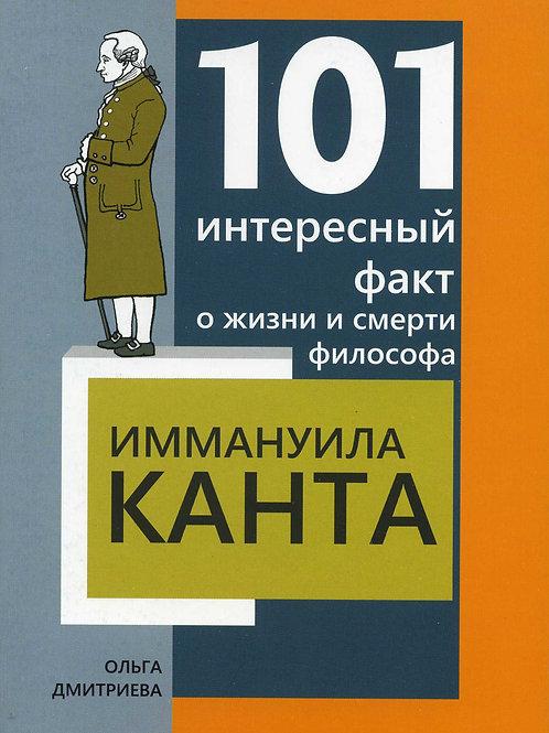 Дмитриева Ольга 101 интересный факт о жизни и смерти философа Иммануила Канта