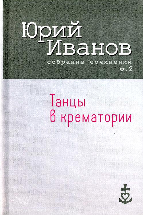 Юрий Иванов Танцы в крематории