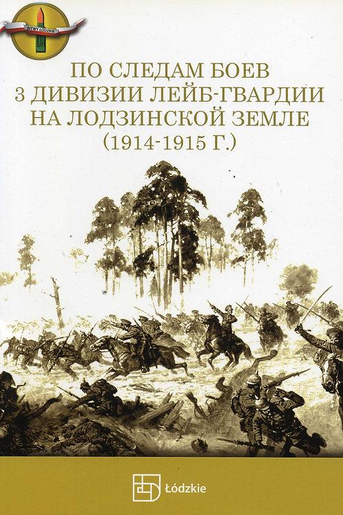 Ягелло Михаил По следам боев 3 дивизии лейб-гвардии на лодзинской земле 1914 г.