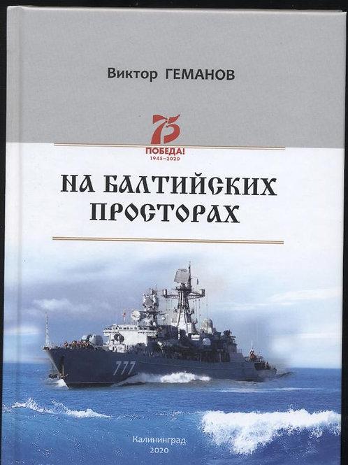 """Геманов Виктор """"На балтийских просторах"""""""