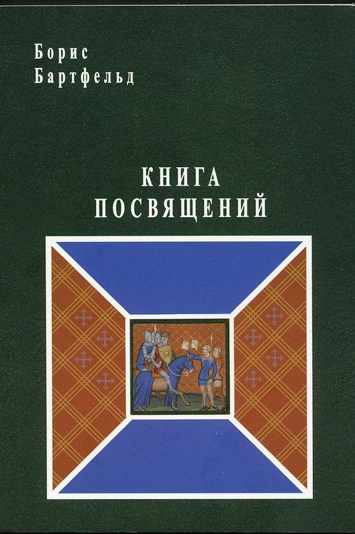 """Б. Бартфельд """"Книга Посвящений"""""""
