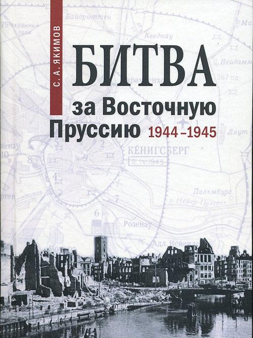 "С.А. Якимов ""Битва за Восточную Пруссию"""