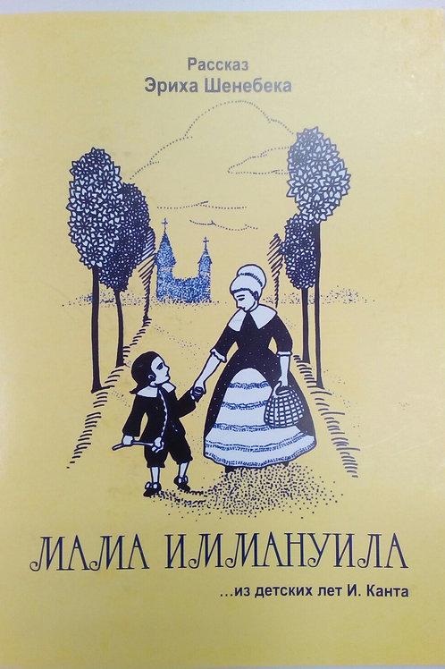 «Мама Иммануила», Эрих Шенебек