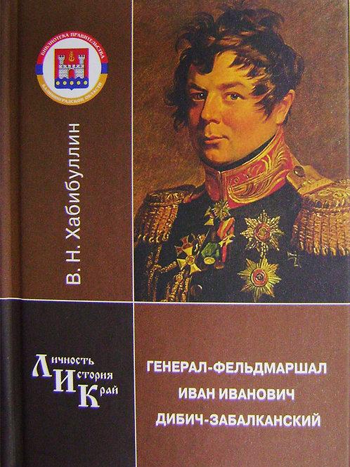 Генерал-фельдмаршал И.И. Дибич-Забалканский, Хабибулин В.Н. 80с,2015