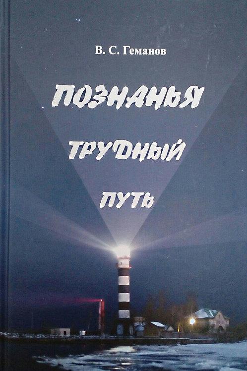 «Познанья трудный путь» Виктор Геманов