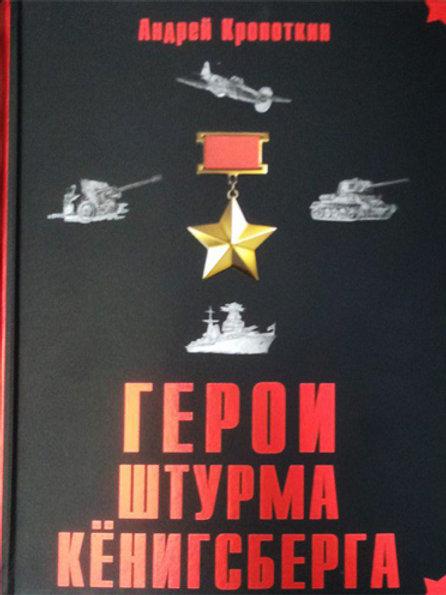 "Кропоткин Андрей ""Герои штурма Кёнигсберга"""