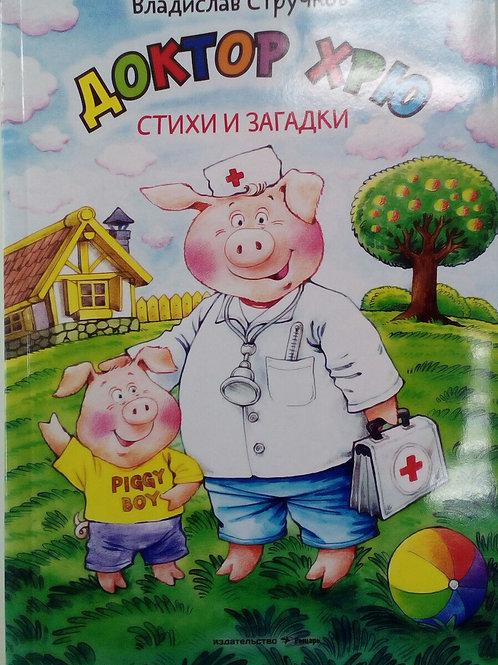 «Доктор Хрю», В. Стручков