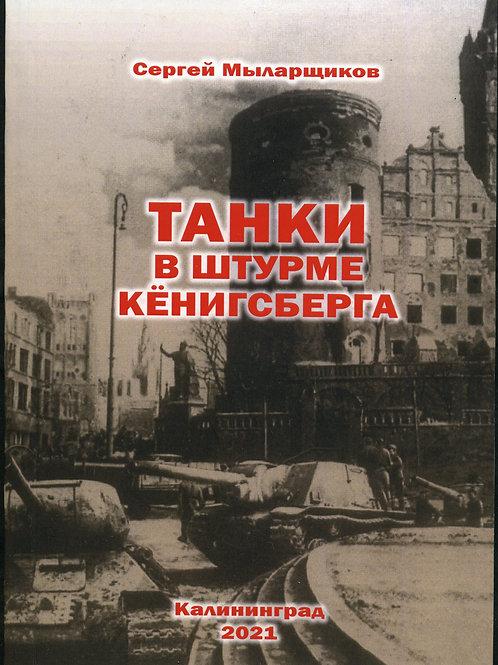 """Сергей Мыларщиков """"Танки в штурме Кёнигсберга"""""""