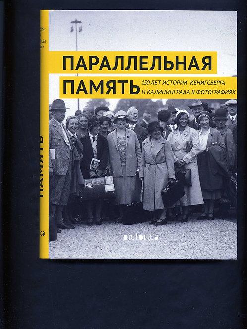 Макс Попов Параллельная память