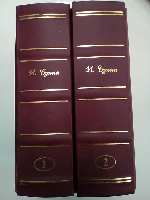 Собрание сочинений, Иван Бунин