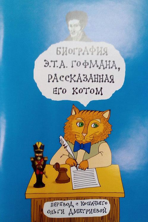 «Биография Э.Т.А. Гофмана, рассказанная его котом», Ольга Дмитриева
