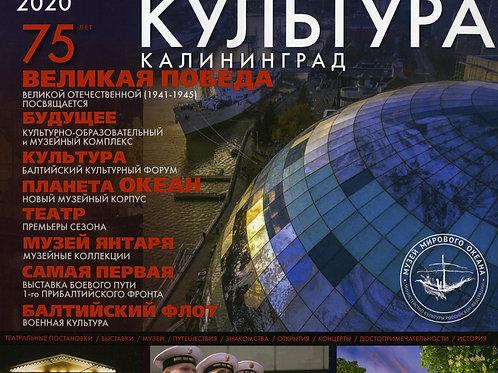Культура Калининград