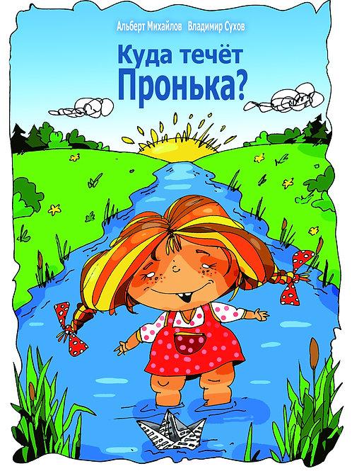 """""""Куда течет Пронька?""""  А. Михайлов;  В. Сухов"""