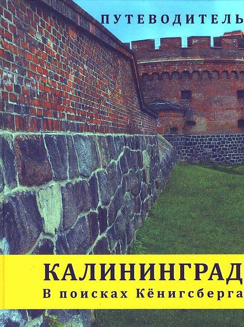 Раиса Минакова Калининград в поисках Кёнигсберга
