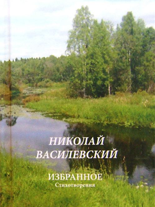"""сборник стихов """"Избранное"""" Василевский Николай Александрович"""