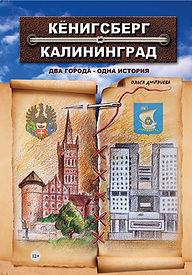 Дмитриева Ольга Кенигсберг-Калининград.j