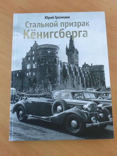 Юрий Грозмани Стальной призрак Кёнигсберга