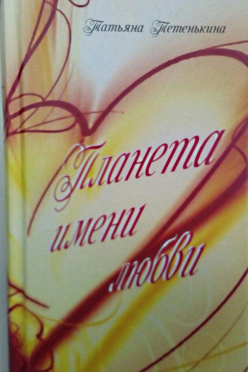 «Планета имени любви» Татьяна Тетенькина