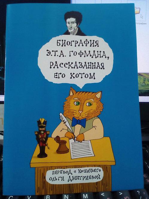 «Биография Э.А. Гофмана, рассказанная его котом», Ольга Дмитриева