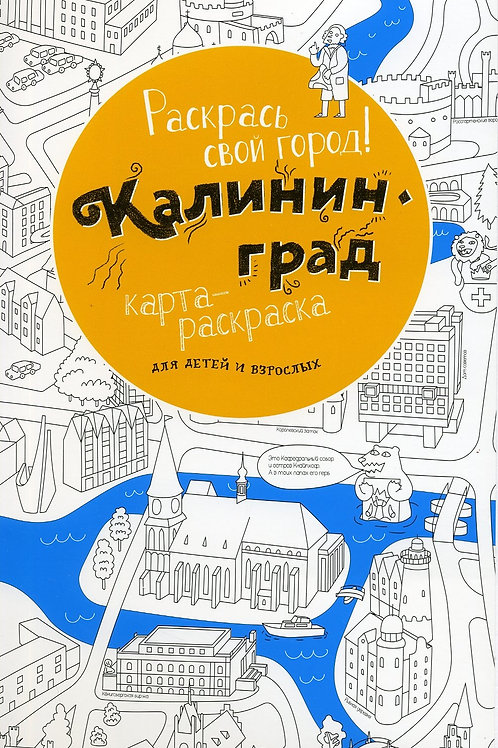 Карта-раскраска Калининград