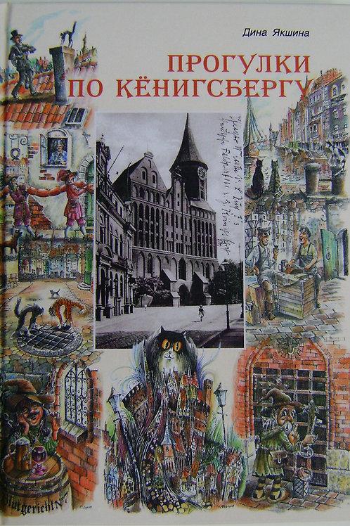 Прогулки по Кёнигсбергу, Якшина Д., 256с, 2013