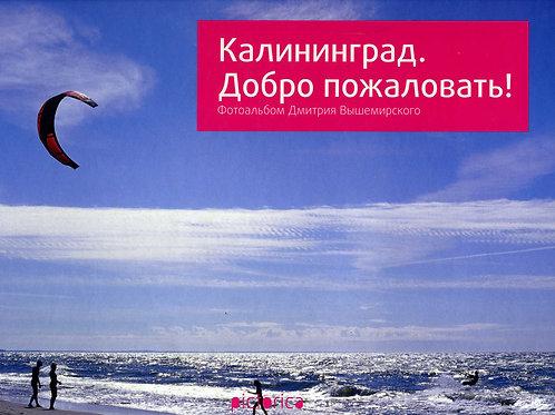 Дмитрий Вышемирский Фотоальбом Калининград. Добро пожаловать