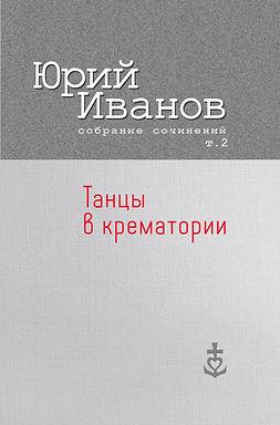 Иванов_Танцы в крематории.jpg