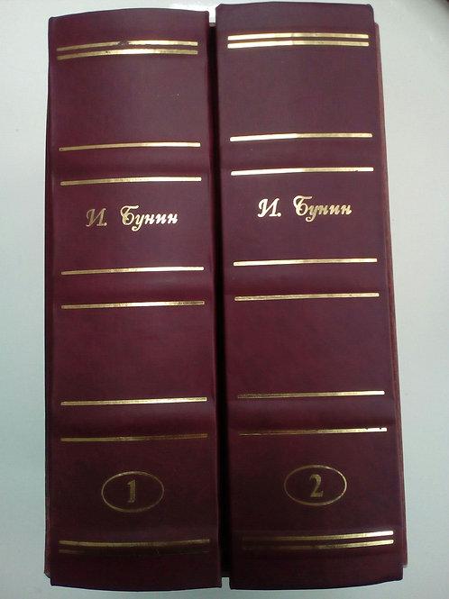 Иван Бунин, Собрание сочинений в двух томах
