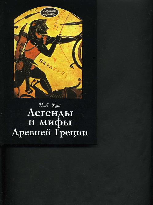 Николай Кун Легенды и мифы Древней Греции